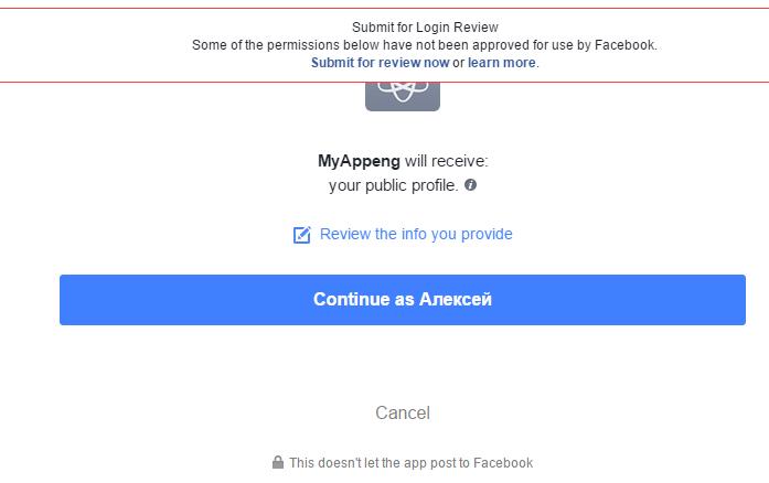 Възможно е, когато получавате токен, да попаднете на страница с предупреждение, че някои разрешения още не са одобрени за използване от Facebook