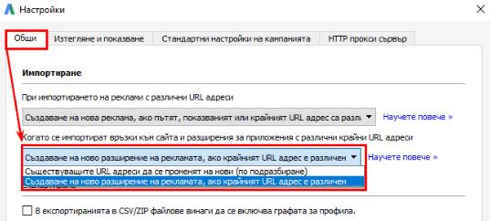 Създаване на ново разширение за рекламата, ако крайният URL адрес е различен