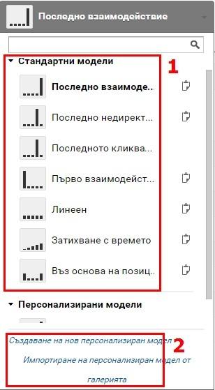 След това трябва да изберете модел на приписване, с помощта на който ще бъде изграден отчета