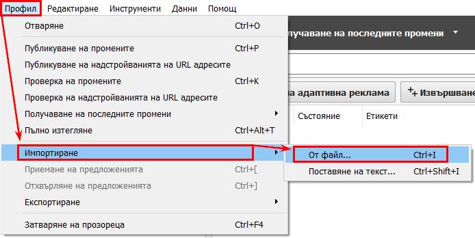 На компютъра ще се запази файл във формат CSV, който, дори без да се отваря, може да се импортира в акаунта