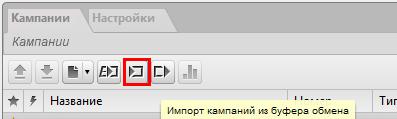 Импортируем в Yandex Direct Commander данные из буфера обмена