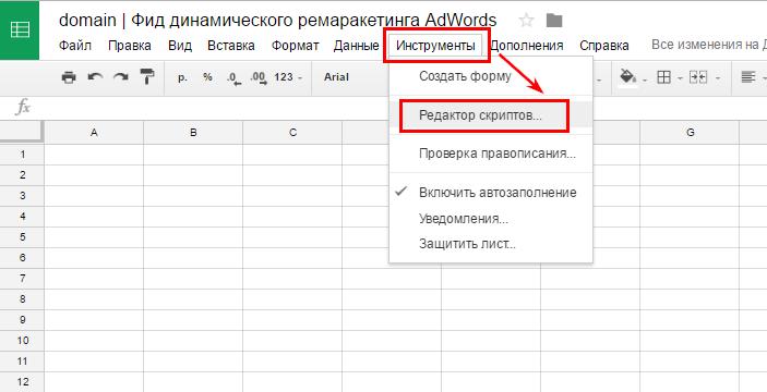 Импортируйте данные с фида в таблицу Google
