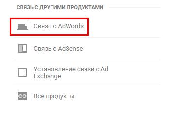 Импортируйте списки Google Analytics в AdWords