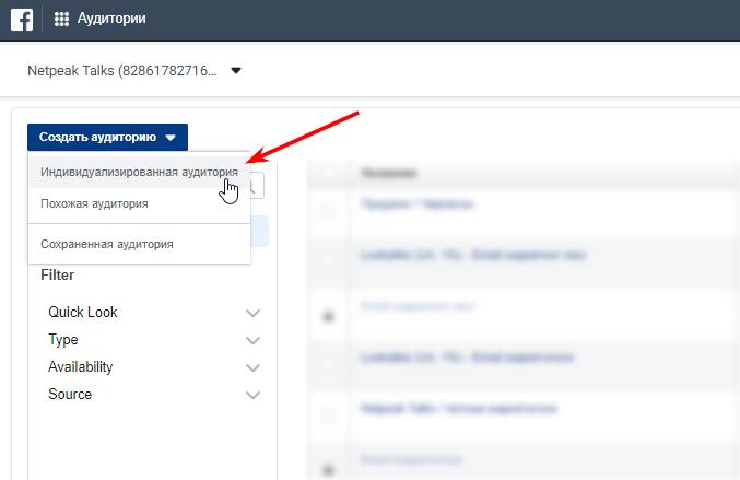 реклама в фейсбук и инстаграм при помощи базы подписчиков в mailchimp