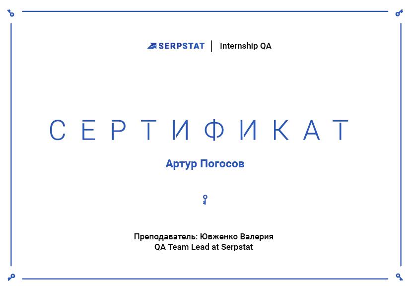 Интернатура в Serpstat