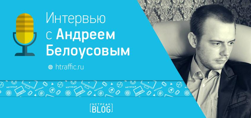 Интервью с Андреем Белоусовым о структурных особенностях систем контекстной рекламы и маркетинге HTraffic