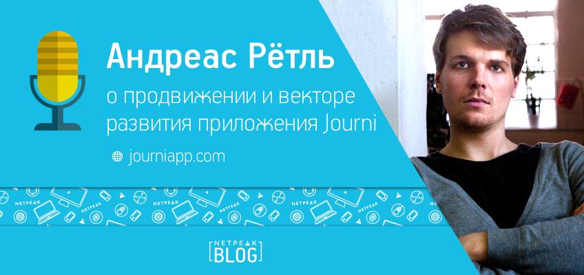 Андреас Рётль о продвижении и векторе развития мобильного приложения Journi
