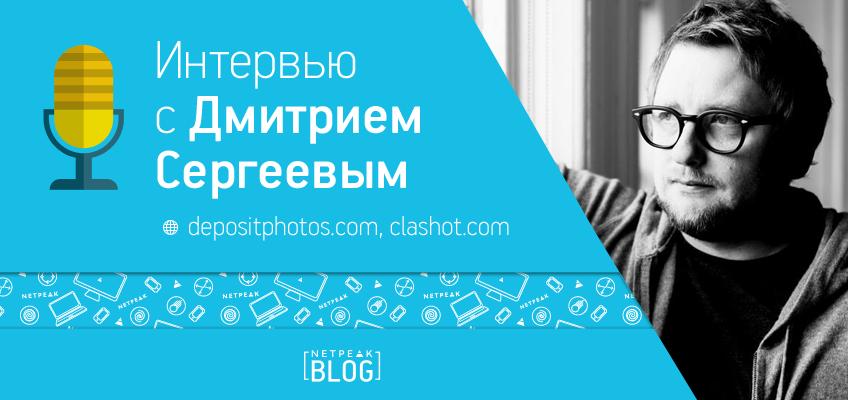 Основатель Depositphotos Дмитрий Сергеев: «Играйте только там, где вам проще».