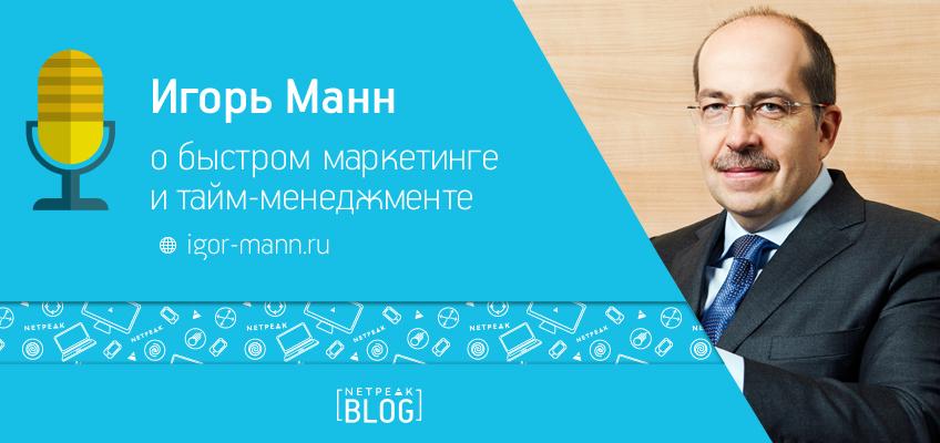Игорь Манн: «Главное в маркетинге — знать, что делать, как делать, и взять и сделать»