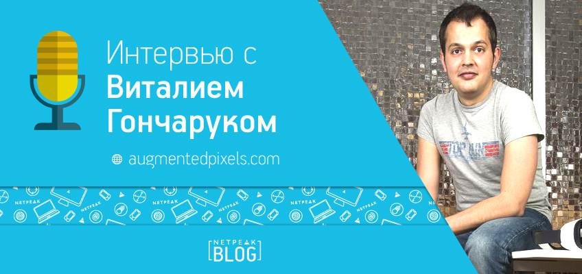 Лучший питч продукт, клиенты и доходы». Интервью с Виталием Гончаруком о маркетинге Augmented Pixels