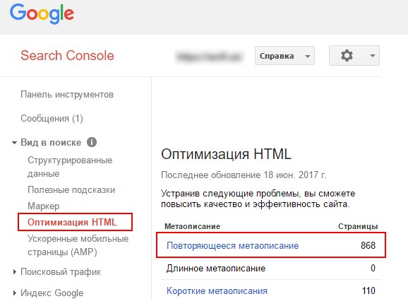 Использование Google Search Console