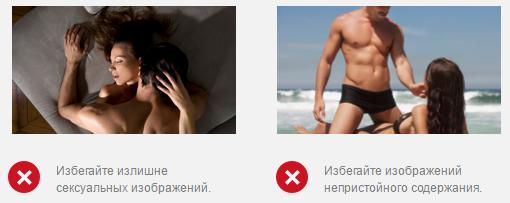 Излишне непристойных или сексуальных изображений