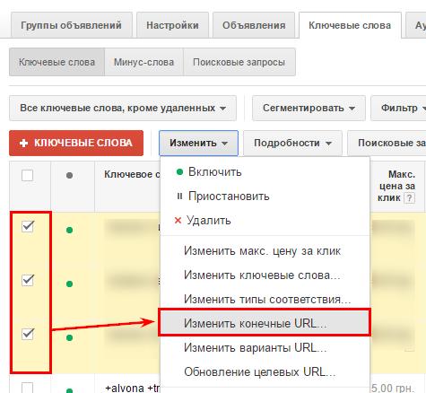 Изменить конечные URL
