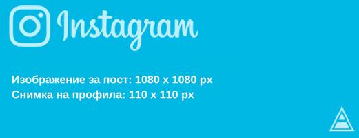 Снимки в Instagram