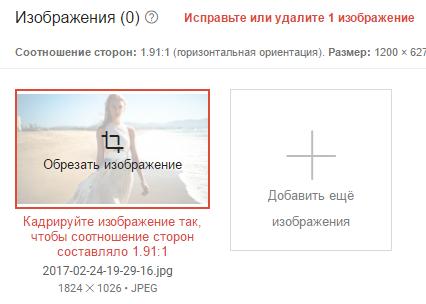 кадрировать изображение при добавлении в кампанию