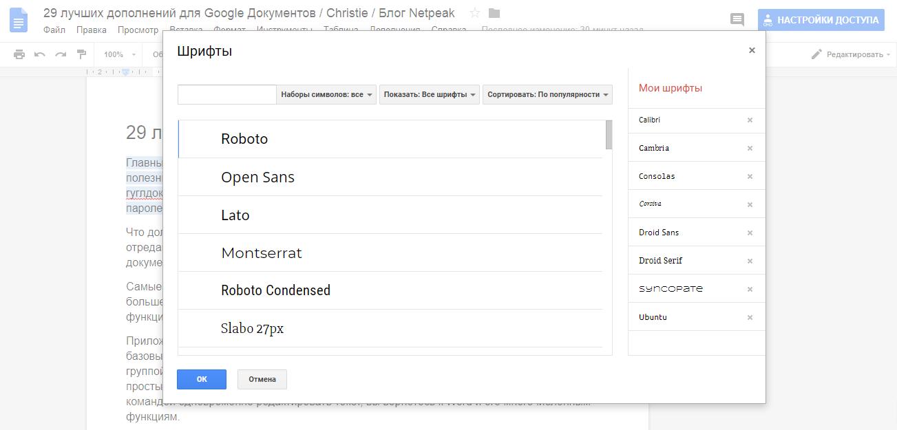 Как добавить шрифты в гуглдоксы