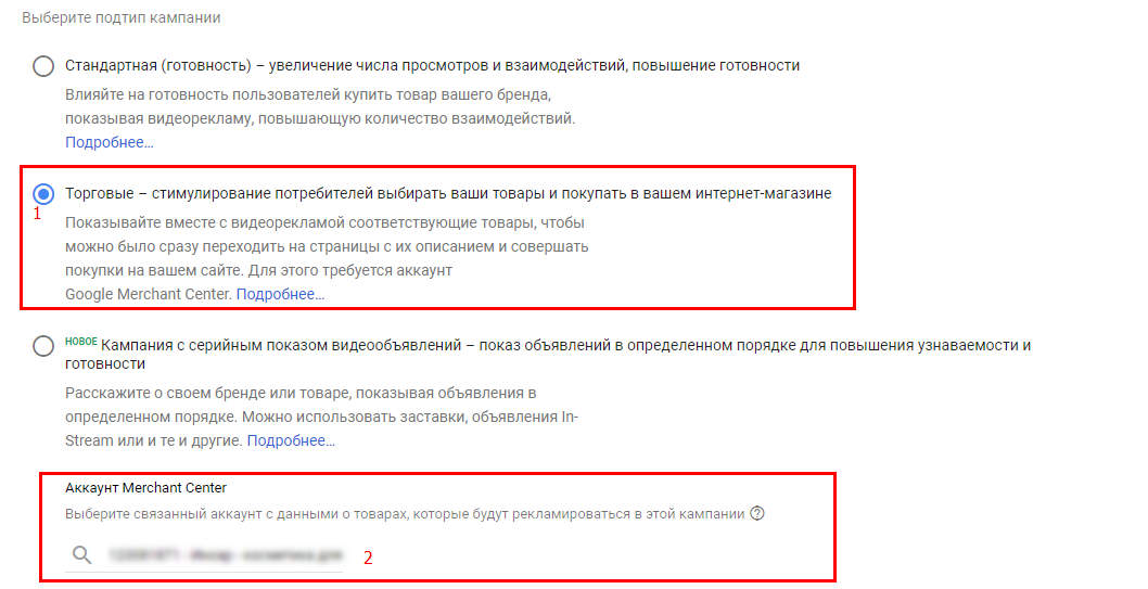 связанный аккаунт Google Merchant Center