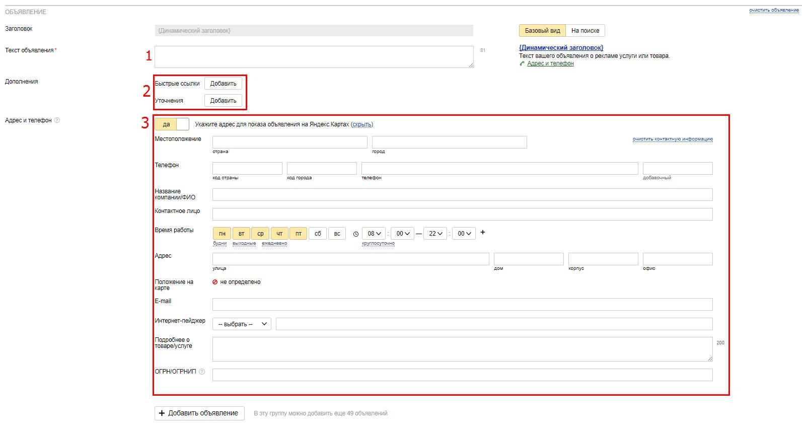 Как настраивать динамические объявления для Яндекс.Директ