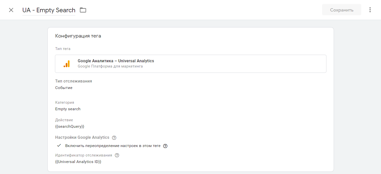 Как настроить конфигурацию тега для отлеживания пустого поиска по сайту в га