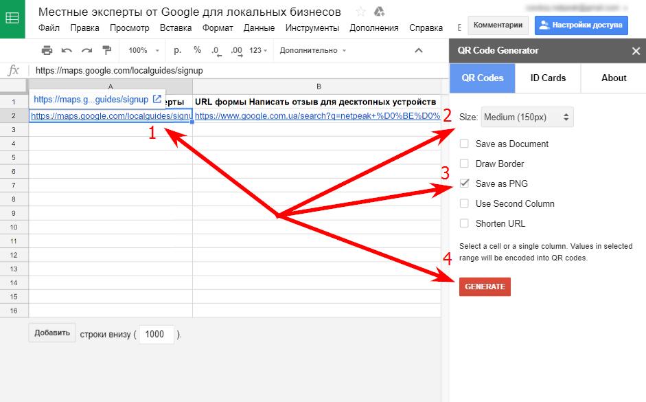 Как настроить qr-код для отзывов в Google My Business