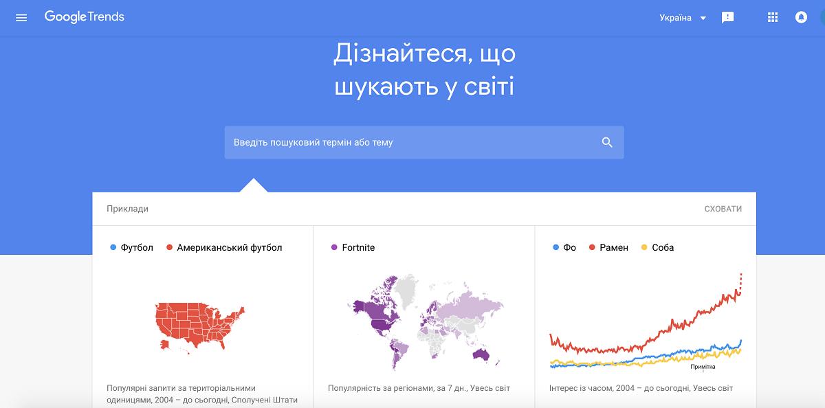 Как настроить рекламную кампанию — анализируем пользовательский спрос с помощью Google Trends