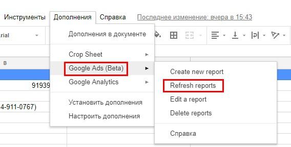 Как обновить данные в отчете дополнения Google Ads