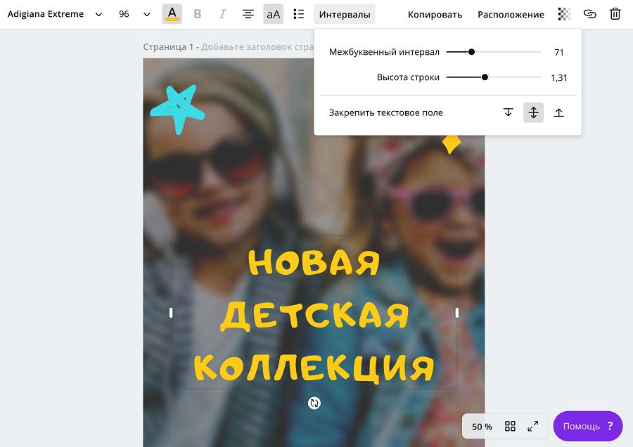Как оформить текст в сториз инстаграма