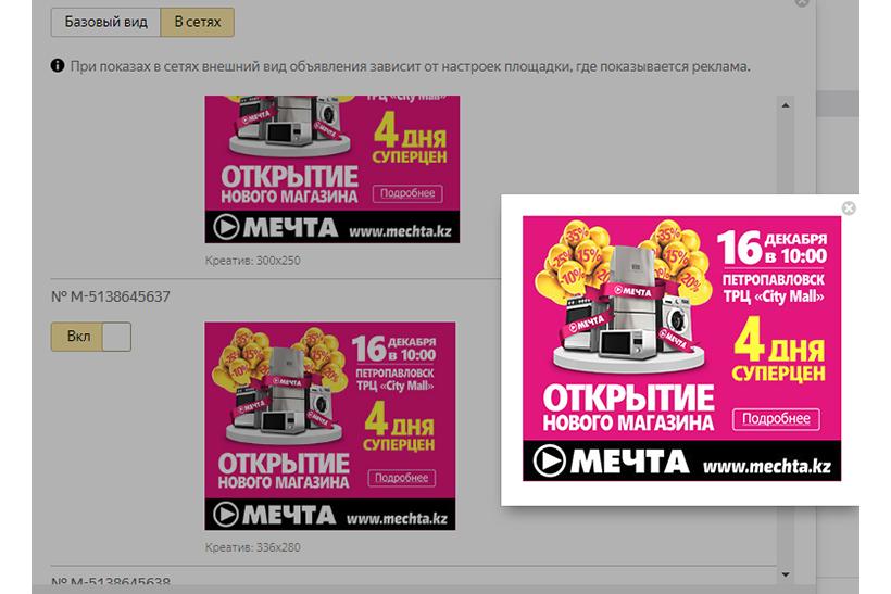 Как реклама на поиске Яндекса и в РСЯ помогла снизить цену конверсии в два раза - кейс Mechta.kz