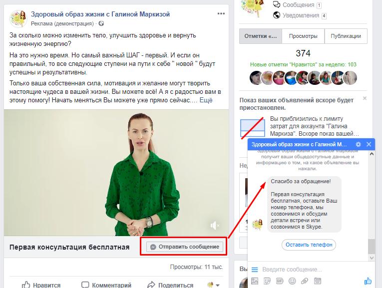 Как получить телефон клиента через чат-бот в фейсбуке