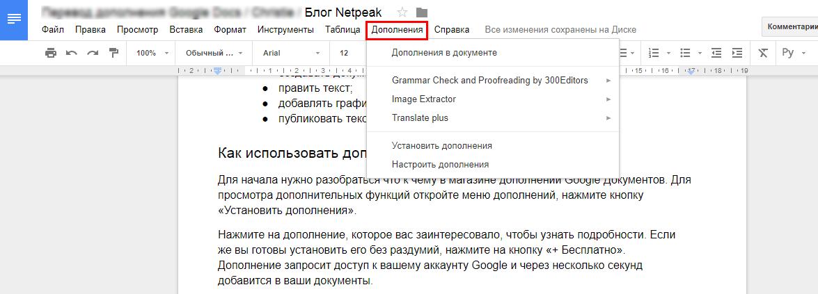 Как пользоваться дополнениями для Google Документов