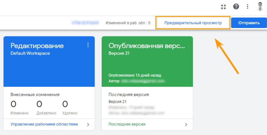 Как посмотреть условия переменных для прослушки кликов в ГТМ
