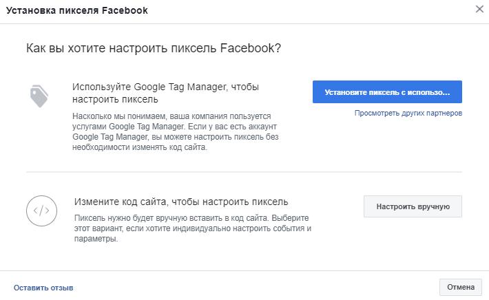 Как правильно настроить пиксель Facebook для магазина на promua