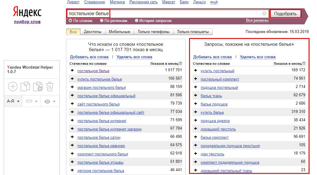 Как правильно собрать базовые поисковые запросы инструкция блога Netpeak Serpstat