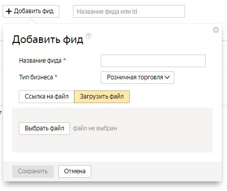 Как праивльно выбрать формать фида для Директа