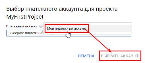 Как правильно выбрать привязку платежного аккаунта BigQuery