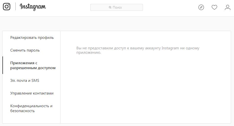 Как проверить, какие приложения имеют доступ к вашему аккаунту в инстаграм
