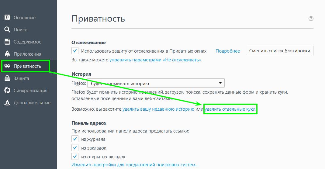 Как проверить срок хранения товаров в корзине c помощью Firefox Mozilla