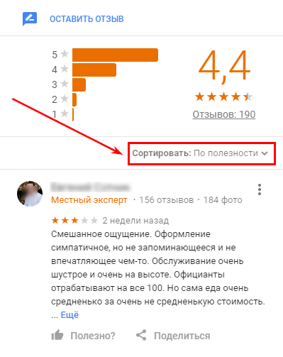 Как работать с местными экспертами в Google My Business