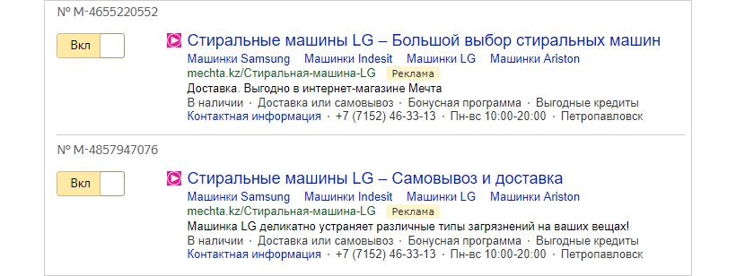 Как реклама на поиске Яндекса и в РСЯ помогает вдвое снизить цену конверсии - кейс Mechta.kz