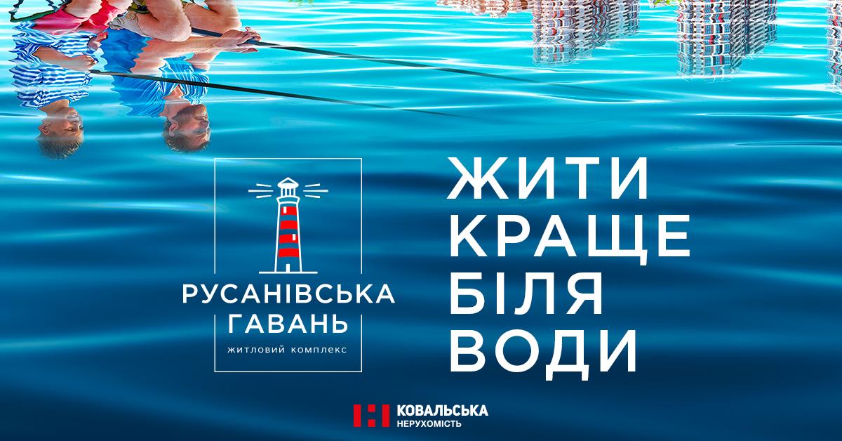 Как рекламировать квартиры — кейс Русановская Гавань от Ковальска
