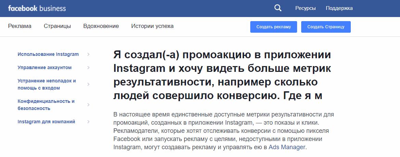 Как рекламировать посты в Instagram мануал Netpeak 030
