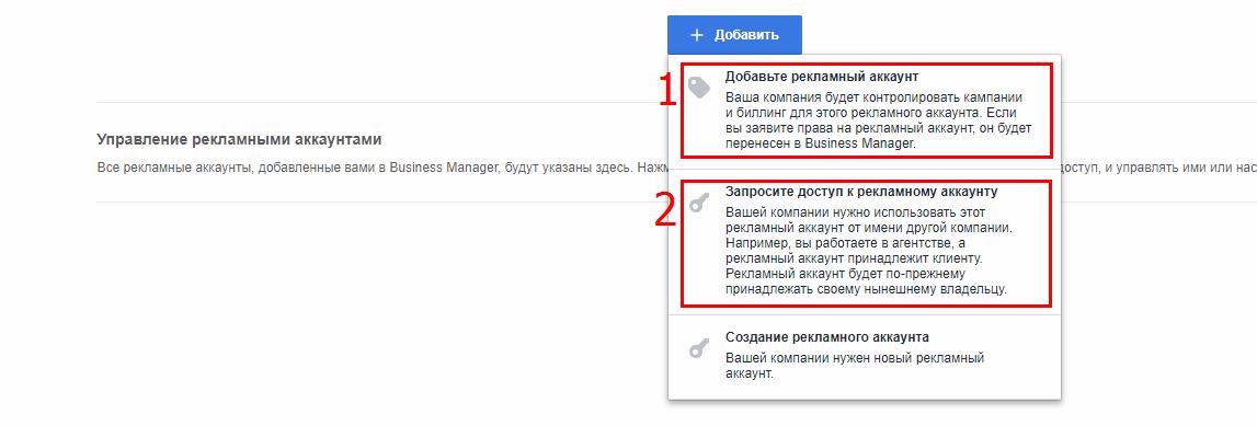 Как рекламировать посты в Instagram мануал Netpeak 04