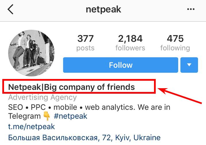 Как рекламировать посты в Instagram мануал Netpeak 045