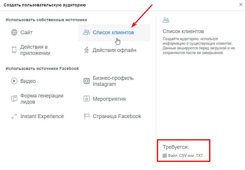 как запустить рекламу по списку ваших клиентов в инстаграм и фейсбуке