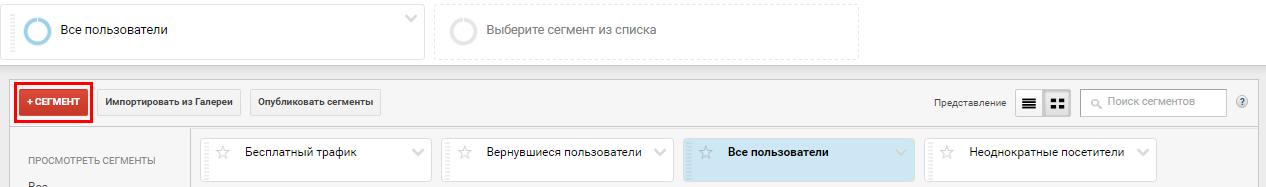 Как создать пользовательский сегмент