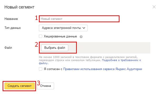 как создать сегмент в Яндекс.Аудитории