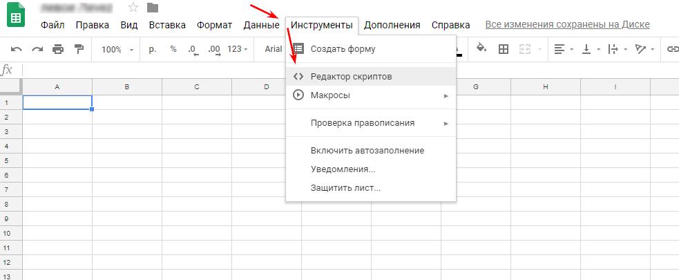 Как создать скрипт Google Apps Script для Google Sheets