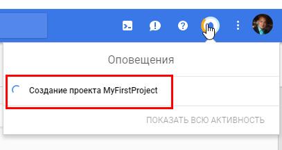 Как создать свой первый проект в сервисе BigQuery