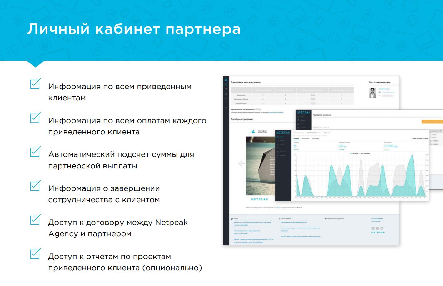 Как стать партнером Netpeak — Netpeak Alliance