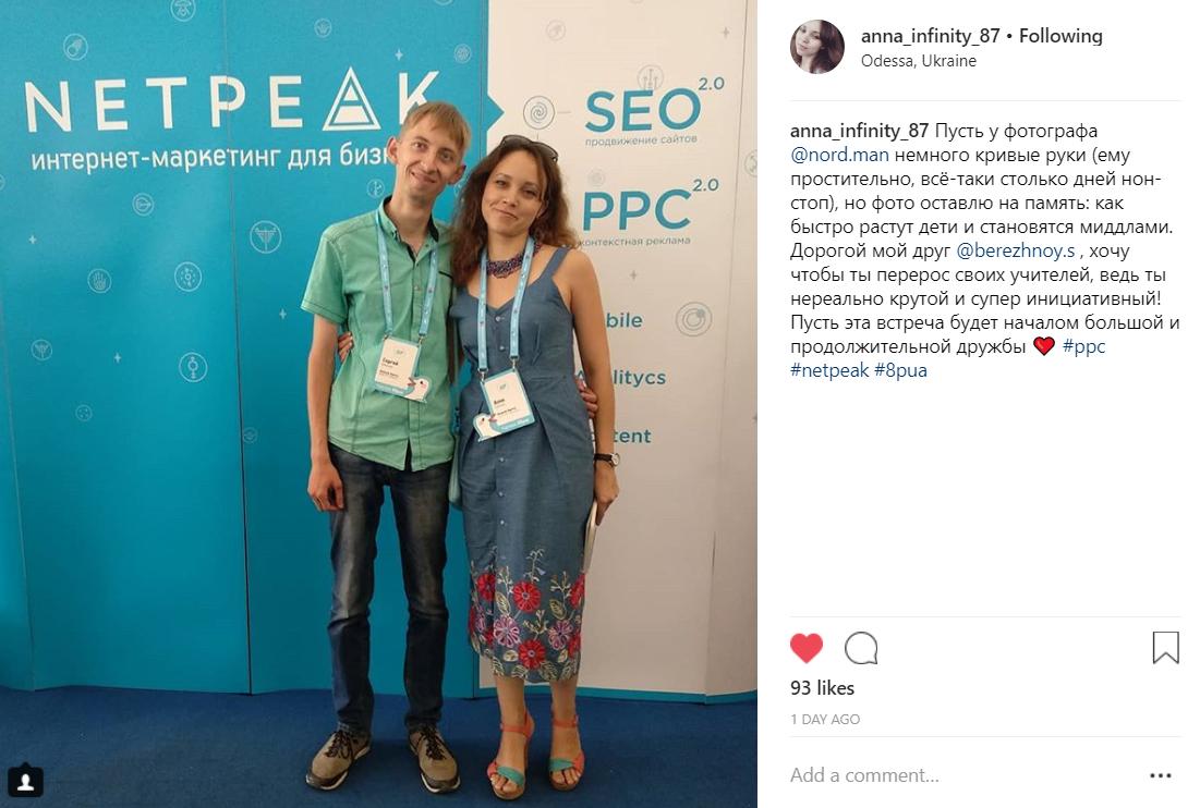 Как стать специалистом по PPC кейс блога Netpeak